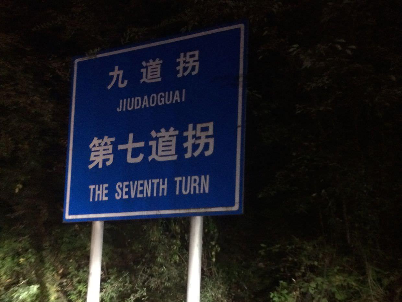The seventh turn of Jiudaoguai