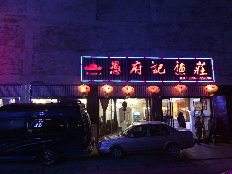 Our hotpot restaurant